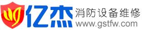 GST海湾消防报警设备维修网|海湾消防主机维修|专业海湾消防主机维修电话:010-57113119